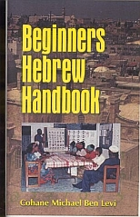 Beginner's Hebrew Handbook: Click Here To Order
